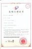 Invention Patent Certificate (Solenoid Valve)