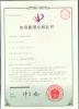 Patent ZL 201420637240.8