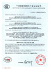 Qingdao Wangyu Tire Factory--Certificate