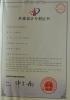 patent registration certificate