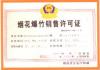 Fireworks license