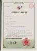 Patent ZL 2005 2 0064568.6-858040