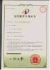 Patent ZL 2009 2 0194121