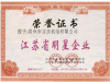 Jiangsu Proviance Star enterprise
