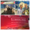 May 21-24th 2015 13th China Commodites Hazakhstan Fair