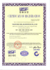 Battery ISO 14001 Certificate