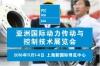 2016 PTC Asia Compvac Exhibition in Shanghai