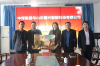 Shandong China Coal Group Held Strategic Cooperation Signing Ceremony