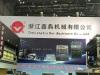 shanghai ITMA
