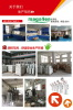 The silicone factory workshop --Magellenchina Technology Co., Ltd.