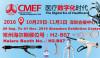 2016 Shenzhen CMEF