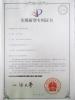 Utility Model Patent Certificate - ZL 2009 2 0120439.2