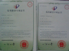 patented certification1