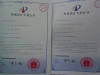 patented certification2