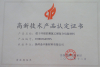 PVC High tech product recognition certificate
