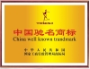 China Well Known Trandmark Certificate