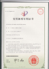 Patent Certificate_06