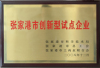 Certificate of Innovation Demonstration Enterprise