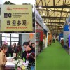 China International rubber technology exhibition