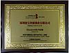 Made in China Design Reward