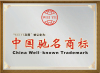 China well-known Trademark