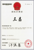 Registered Sanchang brand pump certificate