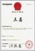 Registered Sanchang brand pump certificate