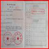 Company Certificates 7