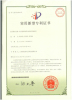 Slient diesel generator Strengthen the door patent certificate
