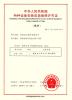 Yuanda Boiler Installation License
