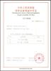Yuanda Pressure vessel making license