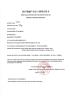 CFDA License-Free Sale Cerficate 2016D019-1