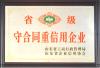 Trustworthy Certificate