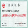 Shanghai Installment Association