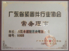 Executive Member of Guangdong Province Fastener Association