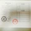 Liling Long Wanxin Ceramics Co.,Ltd Local tax