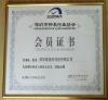Certificate for menbers of Shenzhen Watch&Clock Association