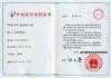 Patent SLLP-42S