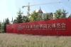 2014 Qingdao International Horticultural Exposition Center2