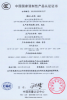 3C certification of CHINA