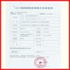 Company Certificates2