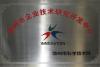 Chizhou city enterprise technology