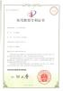 Patented Certificate