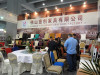 18th Guangzhou Hotel Equipment and Supply Exhibition