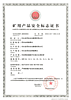 Safety Certificate of Approval for Ming Product