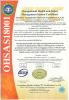 OHSA 18001