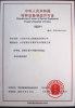Manufacture License of Special License (for Furnace)