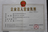 BUSINESS LICENSE / FUMEIHUA COMPANY