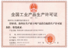 National Industrial Product Production Permit