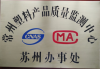 Changzhou plastic products quality inspection center